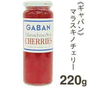 《GABAN》マラスキノ・スタイル・チェリー赤【220g】