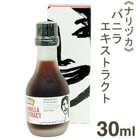 《ナリヅカ》バニラエキストラクト【30ml】