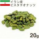 《イラン産》ピスタチオナッツ(皮無)【20g】