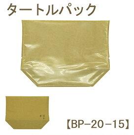 《福助》タートルパック(BP-20-15)【20枚】