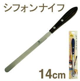 シフォンナイフ【14cm】