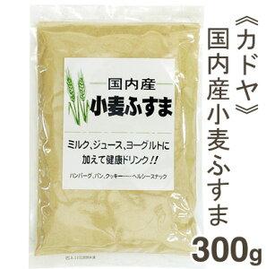 《カドヤ》国内産小麦ふすま【300g】