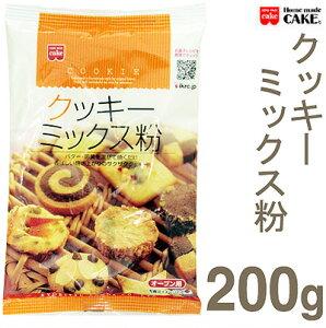 HOMEMADECAKE クッキーミックス粉 200g