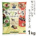 《マリンフード》たっぷりのび〜るモッツァレラミックスチーズ【1kg】