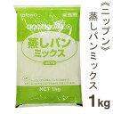 《ニップン》蒸しパンミックス(業務タイプ)【1kg】