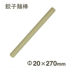 【486-13】餃子麺棒