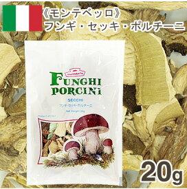 《モンテベッロ》フンギ・セッキ・ポルチーニ【20g】