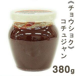 《チョウショク商事》コチュジャン【380g】