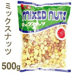 《東洋ナッツ》ミックスナッツ【500g】