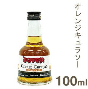 《ドーバー》オレンジキュラソー【100ml】