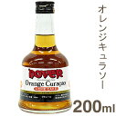 《ドーバー》オレンジキュラソー【200ml】