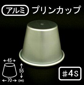 【125-04】アルミプリンカップ[#4S]