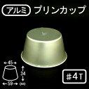 【125-03】アルミプリンカップ[#4T]