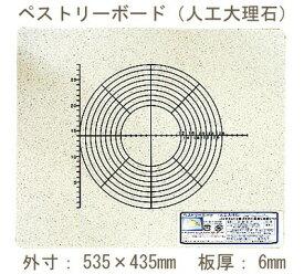 【197-13】ペストリーボード(人工大理石)