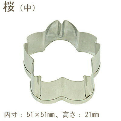 【141-10】クッキー抜型 桜(中)