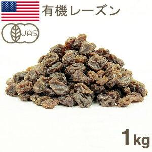 《桜井食品》オーガニックレーズン【1kg】