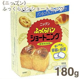 《ニップン》ふっくらパンショートニング【180g】