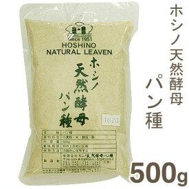 《ホシノ天然酵母》ホシノ天然酵母(パン種)【500g】