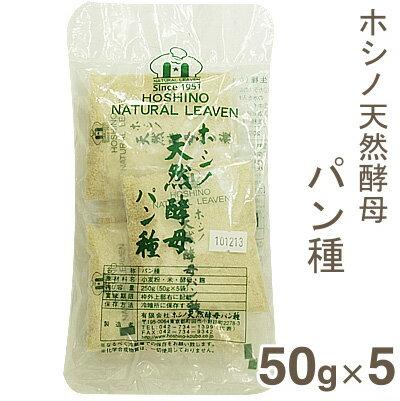《ホシノ天然酵母》ホシノ天然酵母(パン種)【50g×5袋】
