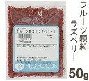 フルーツ顆粒(ラズベリー)【50g】