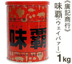 《廣記商行》味覇(ウェイパー)【1kg】