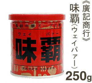 《廣記商行》味覇(ウェイパー)【250g】