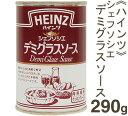 《ハインツ》シェフソシエデミグラスソース【290g】