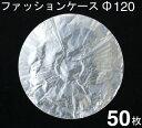 《菓包》ファッションケース(直径120mm)【50枚】