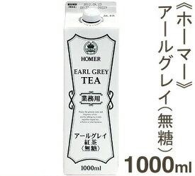 《ホーマー》アールグレイ紅茶(無糖)【1L】