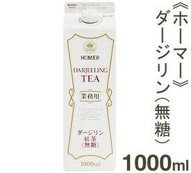 《ホーマー》ダージリン紅茶(無糖)【1L】