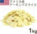 《正栄食品》アーモンドスライス【1kg】(既製品)