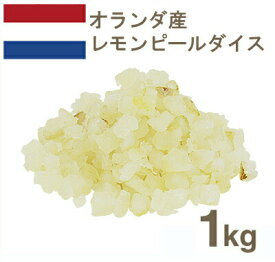 《オランダ産》レモンピールダイス【1kg】