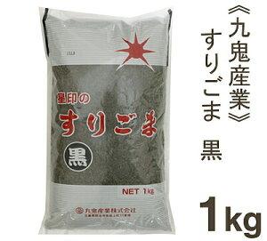 《九鬼産業》すりごま(黒)【1kg】