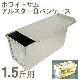【53-06】ホワイトサムアルスター食パンケース[1.5斤(蓋付)]