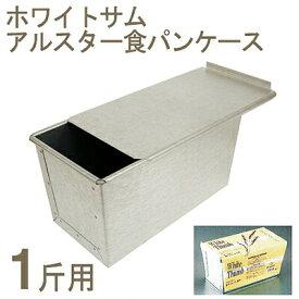 【53-06】ホワイトサムアルスター食パンケース[1斤(蓋付)]