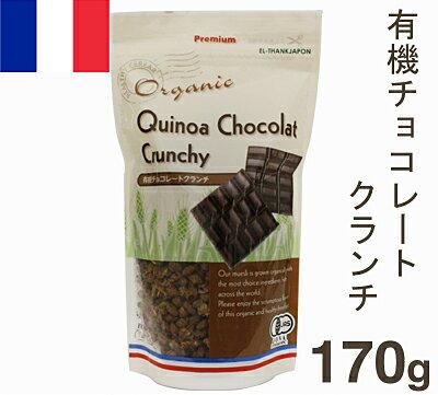 《エルサンク・ジャポン》有機チョコレートクランチ【170g】