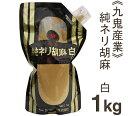 《九鬼産業》純ネリ胡麻(白)【1kg】
