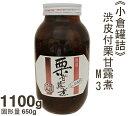 《小倉缶詰》渋皮付栗甘露煮M3【1100g(固形量:650g)】