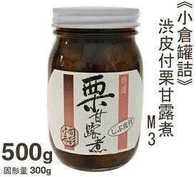 《小倉缶詰》渋皮付栗甘露煮M3【500g(固形量:300g)】