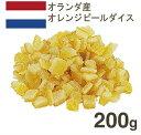 オレンジピールダイス【200g】