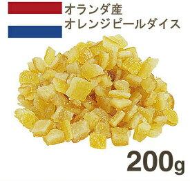 《オランダ産》オレンジピールダイス【200g】