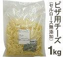 《シュレッド・サービス》MIXシュレッドNo.1(添加物不使用)【1kg】