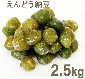 《北條製餡》えんどう納豆【2.5kg】