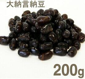 大納言納豆【200g】