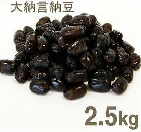 《北條製餡所》大納言納豆【2.5kg】