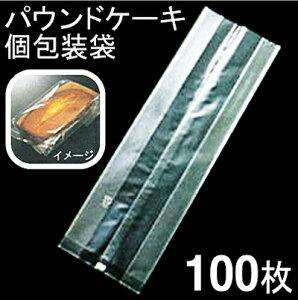 《天満》パウンドケーキ個包装袋XF8400【100枚】