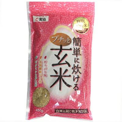 《食協》簡単に炊けるプチッと玄米(特別栽培米)【450g】