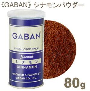 《GABAN》シナモンパウダー【80g】