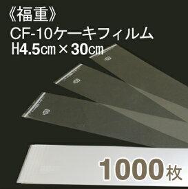 《福重》CF-10ケーキフィルム(H4.5cmx長さ30cm)【1000枚入り】