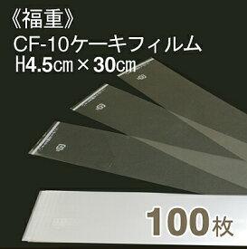 《福重》CF-10ケーキフィルム(H4.5cmx長さ30cm)【100枚入り】